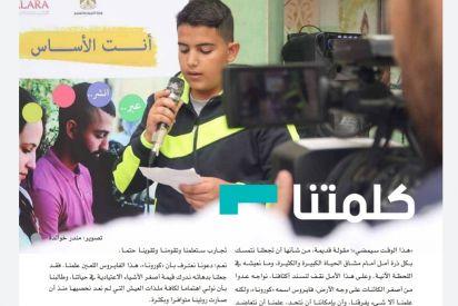 رغم التباعد الاجتماعي...صدور عدد جديد من مجلة فصول الطلابية