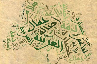 هل أصبح التحدث باللغة العربية دليلا على عدم الرقي؟