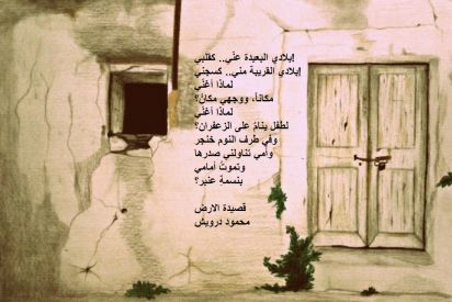 بيت الشعر الفلسطيني... لأن الشعر صاحب المهابة