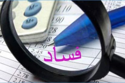 ما بين الحديث والفساد.. خوف