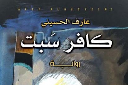 عارف الحسيني: