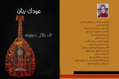 شاعرة وكاتبة غزية تطمح لجائزة نوبل