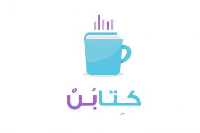 كتابُن مبادرة تتيح لك القراءة على أنغام الموسيقى ورائحة القهوة