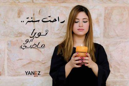 الفنانة نورا ابو ماضي .. صوت مخملي يستحق الاستماع